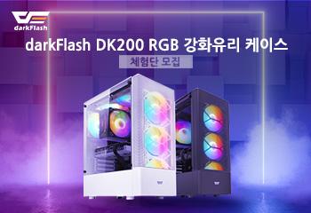 darkFlash DK200 RGB 강화유리 케이스 체험단
