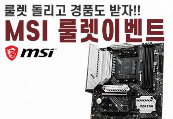 MSI MAG B550M 박격포 WiFi 룰렛!