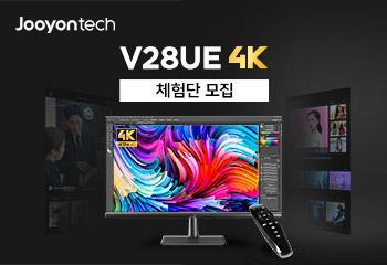 주연테크 V28UE 4k 모니터 체험단