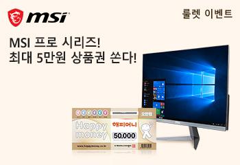 MSI 프로24X 10M i5 (8GB, M2 256GB) 룰렛!