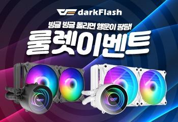 darkFlash Twister DX-240 ARGB (화이트) 룰렛!