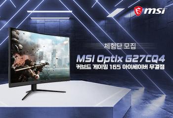MSI 옵틱스 G27CQ4 커브드 게이밍 165 아이세이버 무결점 모니터 체험단