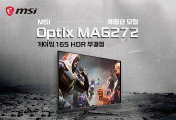 MSI 옵틱스 MAG272 게이밍 165 HDR 무결점 모니터 체험단