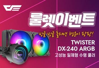 darkFlash Twister DX-240 ARGB (블랙) 룰렛!