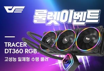 darkFlash Tracer DT-360 RGB 룰렛!