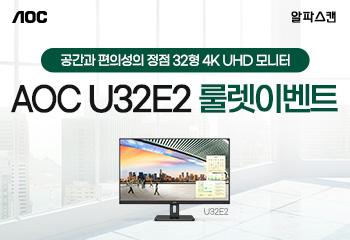 알파스캔 AOC U32E2 4K UHD 시력보호 무결점 룰렛!