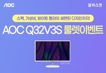알파스캔 AOC Q32V3S QHD IPS 75 시력보호 무결점 룰렛!