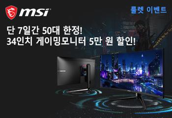 MSI 옵틱스 MAG342CQR 커브드 게이밍 144 UWQHD HDR 무결점 룰렛!