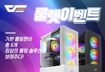 darkFlash DK200 RGB 강화유리 (블랙) 룰렛!