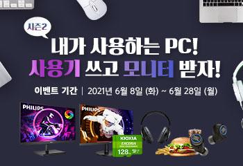 [DPG] 내가 사용하는 PC! 사용기 쓰고 모니터 받자!