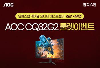 알파스캔 AOC CQ32G2 QHD 게이밍 144 프리싱크 무결점 룰렛!