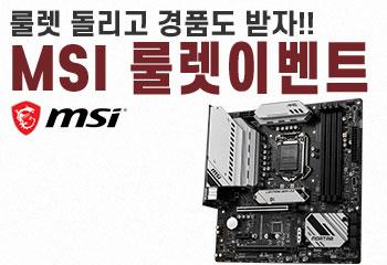 MSI MAG B560M 박격포 WIFI 룰렛!