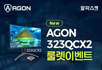 알파스캔 에이건 AGON 323QCX2 QHD 155 프리싱크 HDR 게이밍 무결점 룰렛!