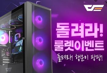 darkFlash DLX23 NEO MESH RGB 강화유리 (블랙) 룰렛!