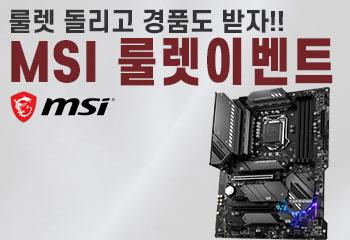 MSI MAG Z590 토마호크 WIFI 룰렛!