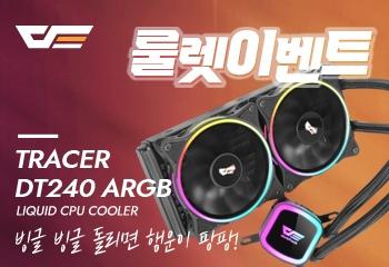 darkFlash Tracer DT-240 ARGB (화이트) 룰렛!