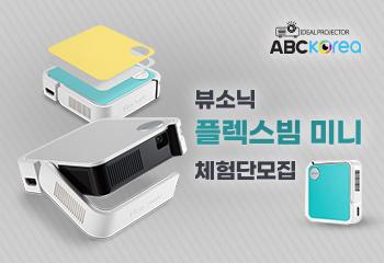 뷰소닉 플렉스빔 미니 (정품) 빔프로젝터 체험단