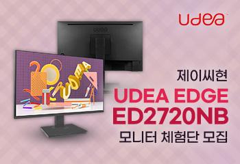 제이씨현 UDEA EDGE ED2720NB 유케어 QHD 프리싱크 75 무결점 모니터 체험단