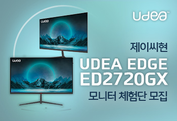 제이씨현 UDEA EDGE ED2720GX 유케어 IPS 게이밍 165 무결점 모니터 체험단