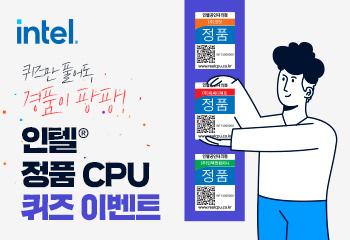 인텔 정품 CPU 퀴즈 이벤트!