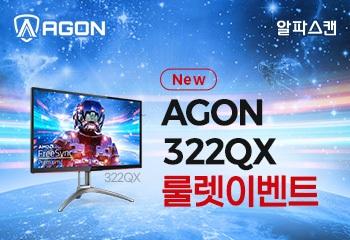 알파스캔 에이건 AGON 322QX 165 QHD 프리싱크 HDR 게이밍 무결점 룰렛!