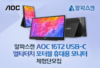 알파스캔 AOC 16T2 USB-C 멀티터치 포터블 무결점 휴대용 모니터 체험단