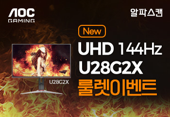알파스캔 AOC U28G2X 게이밍 IPS 4K UHD 144 프리싱크 HDR 400 무결점 룰렛!