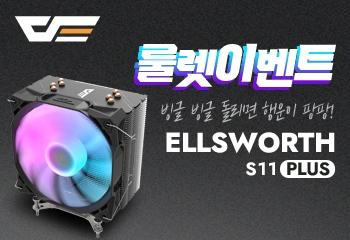 darkFlash Ellsworth S11 PLUS ARGB (네오민트) 룰렛!