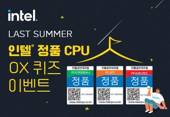 인텔 정품 CPU OX퀴즈 이벤트!