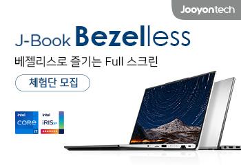 주연테크 제이북 베젤리스 J9ST-15 (SSD 512GB) 노트북 체험단