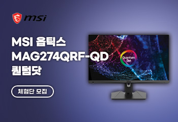 MSI 옵틱스 MAG274QRF-QD 퀀텀닷 IPS QHD 165 게이밍 무결점 모니터 체험단