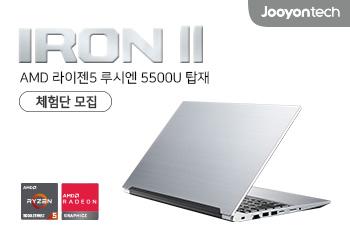 주연테크 아이언2 J6LF (SSD 256GB) 노트북 체험단