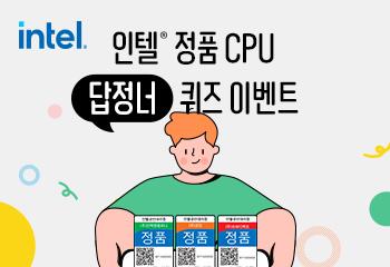 인텔 정품 CPU 답정너 퀴즈 이벤트!