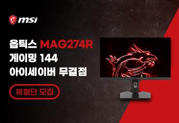 MSI 옵틱스 MAG274R 게이밍 144 아이세이버 무결점 모니터 체험단