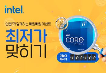 인텔 코어i7-11세대 11700K 최저가 퀴즈이벤트!