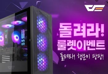 darkFlash DLX21 RGB MESH 강화유리 (화이트) 룰렛!