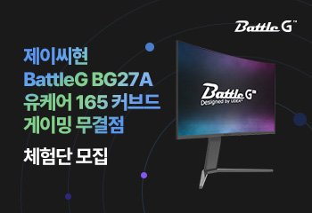 제이씨현 BattleG BG27A 유케어 165 커브드 게이밍 무결점 모니터 체험단
