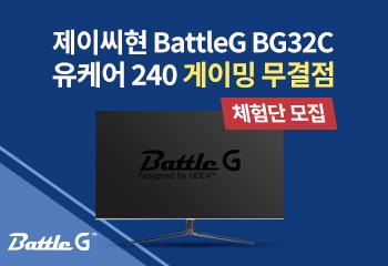 제이씨현 BattleG BG32C 유케어 240 게이밍 무결점 모니터 체험단