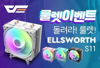 darkFlash Ellsworth S11 AUTO RGB (블랙) 룰렛!