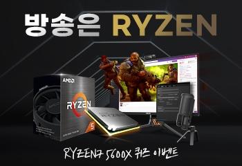 AMD 라이젠5-4세대 5600X (버미어) (멀티팩) OX퀴즈 이벤트!