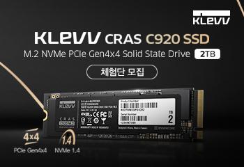 ESSENCORE KLEVV CRAS C920 M.2 NVMe (2TB) SSD 체험단