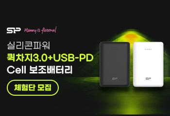 실리콘파워 퀵차지3.0+USB-PD Cell 보조배터리 C10QC 10000mAh 체험단