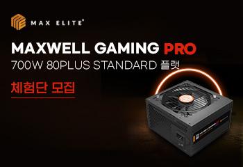 맥스엘리트 MAXWELL GAMING PRO 700W 80PLUS STANDARD 플랫 파워 체험단
