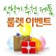다나와 신학기 강력 추천 제품 보고 신학기 선물 받아가자! 1차 룰렛 이벤트