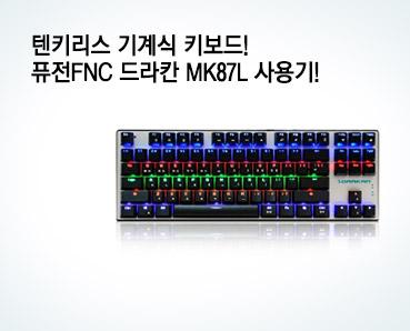텐키리스 기계식 키보드! 퓨전FNC 드...