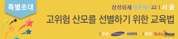 삼성화재 맘쏙케어 서울 예비맘 대상 강의 신청하세요!