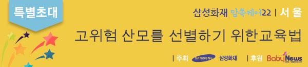 삼성화재 맘쏙케어 서울 고위험 산모를 선별하기 위한 교육법