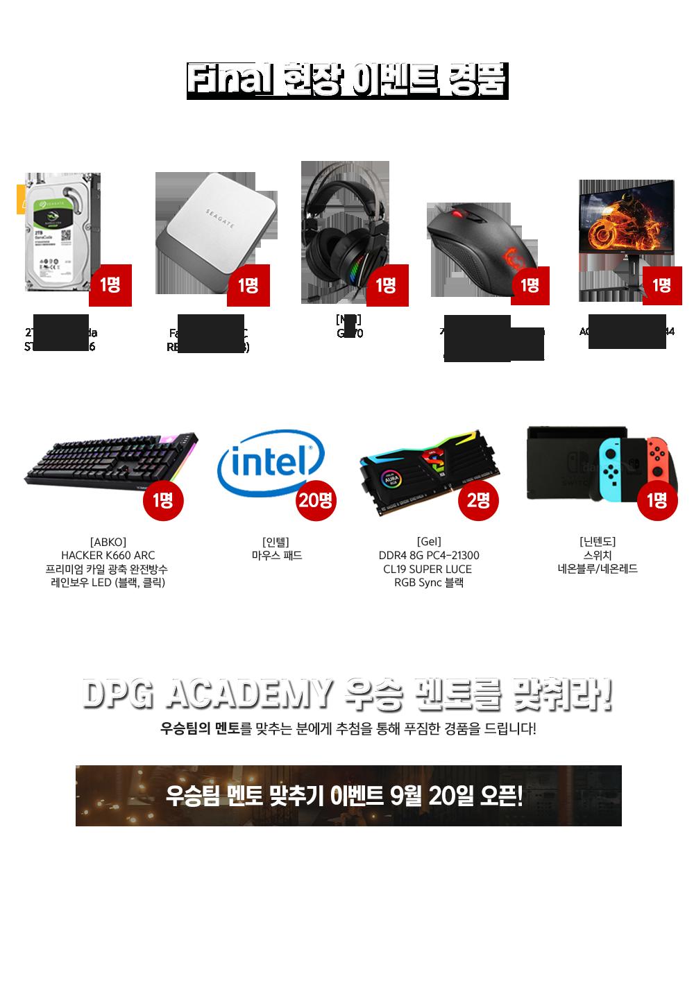 Final 현장 이벤트 경품/DPG ACADEMY 우승 멘토를 맞춰라!
