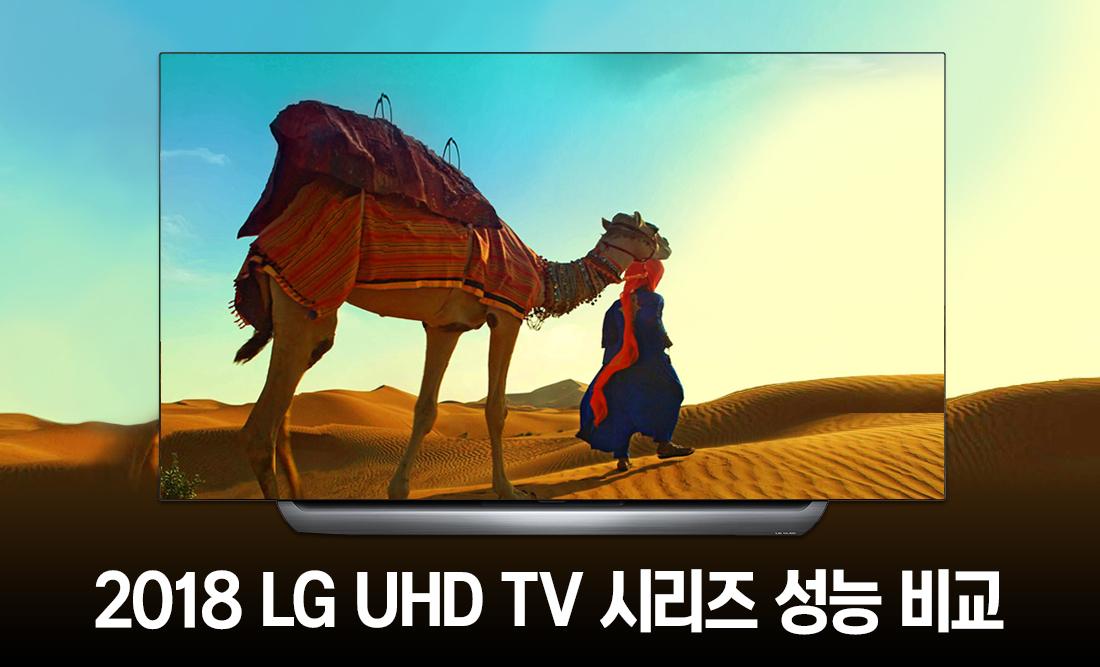 2018년형 LG UHD TV 시리즈 성능 비교!