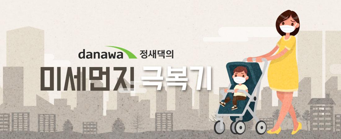 danawa 정새댁의 미세먼지 극복기